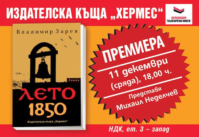 """Премиера на """"Лето 1850"""" от Владимир Зарев"""