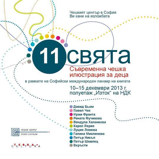 """Изложба """"11 свята. Съвременна чешка илюстрация за деца"""""""