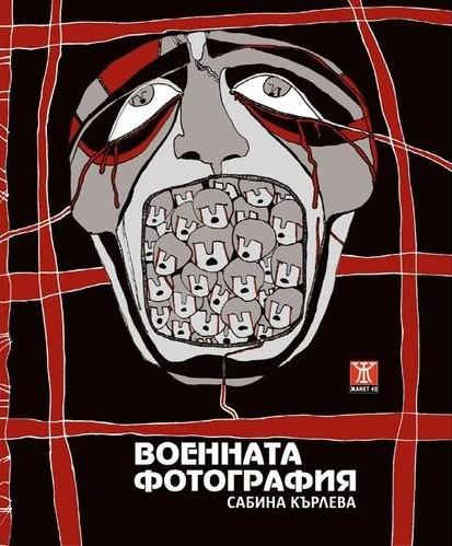 """Четене на Сабина Кърлева """"Военната фотография"""""""