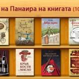 На щанда на изд. Gorumet Publishing