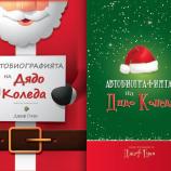 """Джеф Гуин разказва историята на Европа и САЩ в """"Автобиографията на Дядо Коледа"""""""
