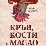 """""""Кръв, кости и масло"""" – войната на една жена в кухнята"""