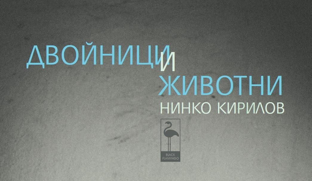 """Премиера на """"Двойници и животни"""" на Нинко Кирилов"""