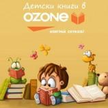 Ozone.bg добави и детски книги в каталога си