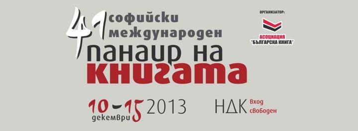 Представяне на унгарска литература