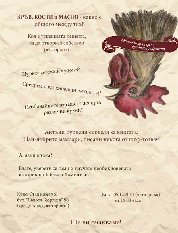 """Представяне на """"Кръв, кости и масло"""""""
