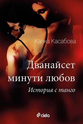 """Литературно танго вечер: премиера на  """"Двайсет минути любов"""" ,  Капка Касабова."""