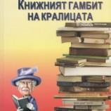 """""""Книжният гамбит на кралицата"""" – по кралски за неудобствата и удоволствията от четенето"""