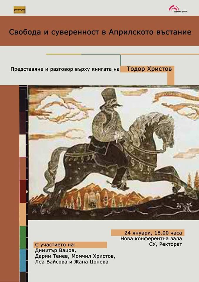 """Представяне и разговор върху книгата """"Свобода и суверенност в Априлското въстание"""""""