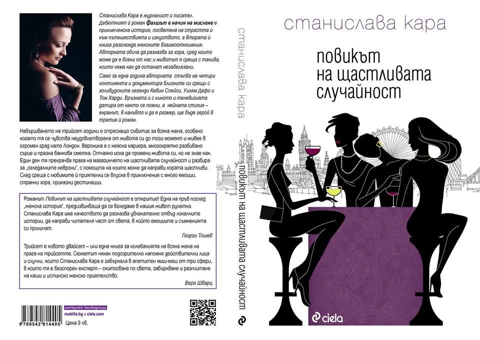 """Представяне на """"Повикът на щастливата случайност"""" от Станислава Кара в Пловдив"""