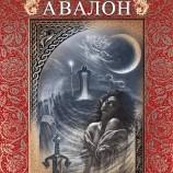 """""""Мъглите на Авалон"""" – легендата, в която и жените са рицари"""