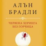 Флавия де Лус и мистерията на червената херинга без горчица