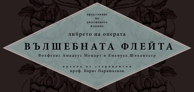 """Представяне на либретото на """"Вълшебната флейта"""" на рождения ден на Моцарт"""