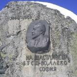 Изкачват Черни връх за рождения ден на Алеко