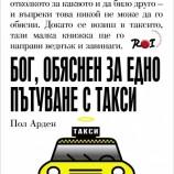 Бог, обяснен за едно пътуване с такси
