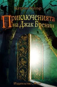 Priklyucheniata na Djak Breninn: Zlatniat zhalad Katrin Kupar