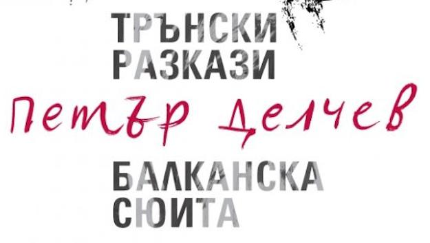 """Представяне на """"Трънски разкази""""-""""Балканска сюита"""" на Петър Делчев"""