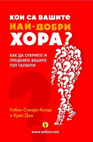 koi-sa-vashite-nay-dobri-hora