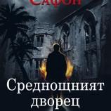"""""""Среднощният дворец"""" – приказка за гения, лудостта и съдбата"""