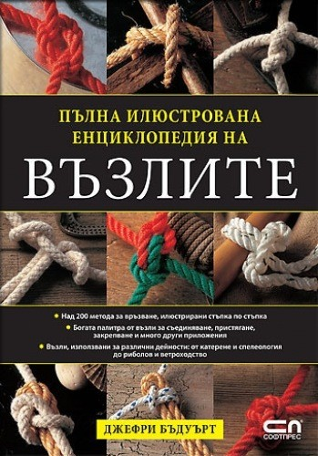 palna-ilyustrovana-entsiklopediya-na-vazlite_0_1