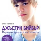 Justin Bieber, Baby!