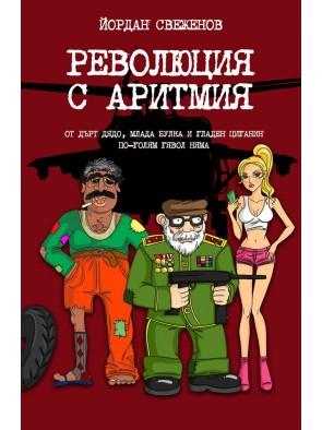 Revolyutsia s aritmia Iordan Svezhenov