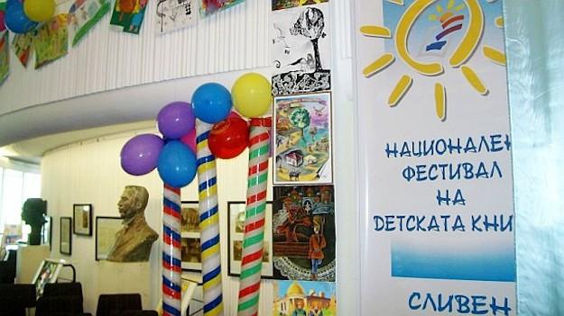 Ден първи на XIX Национален фестивал на детската книга в Сливен