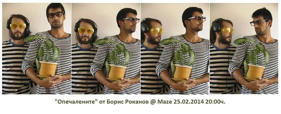 """Четене на """"Опечалените"""" от Борис Роканов"""