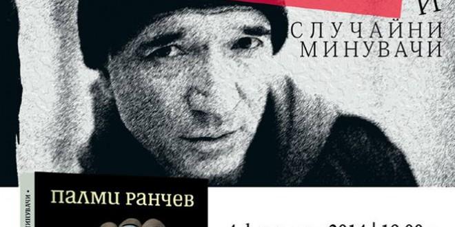 """Премиера на сборника """"Боксьори и случайни минувачи"""" от Палми Ранчев"""