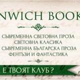 Greenwich стартира собствени читателски клубове