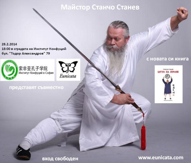 """Представяне на книгата на Майстор Станчо Станев """"Цигун за Здраве"""""""