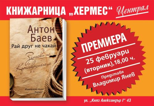 """Премиера на книгата """"Рай друг не чакай"""" от Антон Баев в Пловдив"""