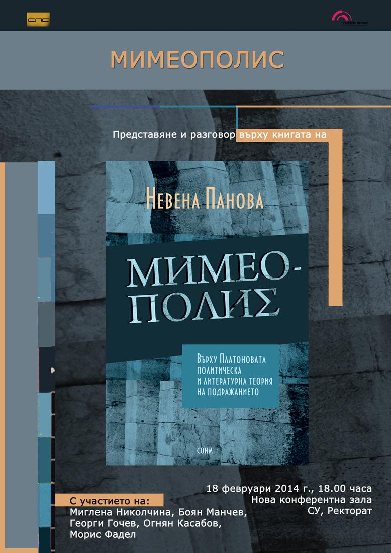 """Представяне и разговор върху книгата на Невена Панова """"Мимеополис"""""""