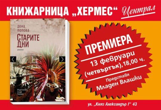 """Премиера на """"Старите дни"""" от Дена Попова в Книжарница Хермес-Централ в Пловдив"""