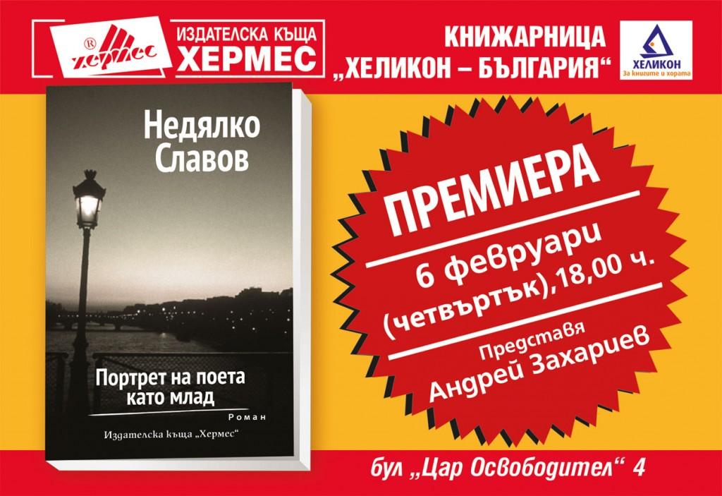 """Премиера на книгата """"Портрет на поета като млад"""", Недялко Славов"""