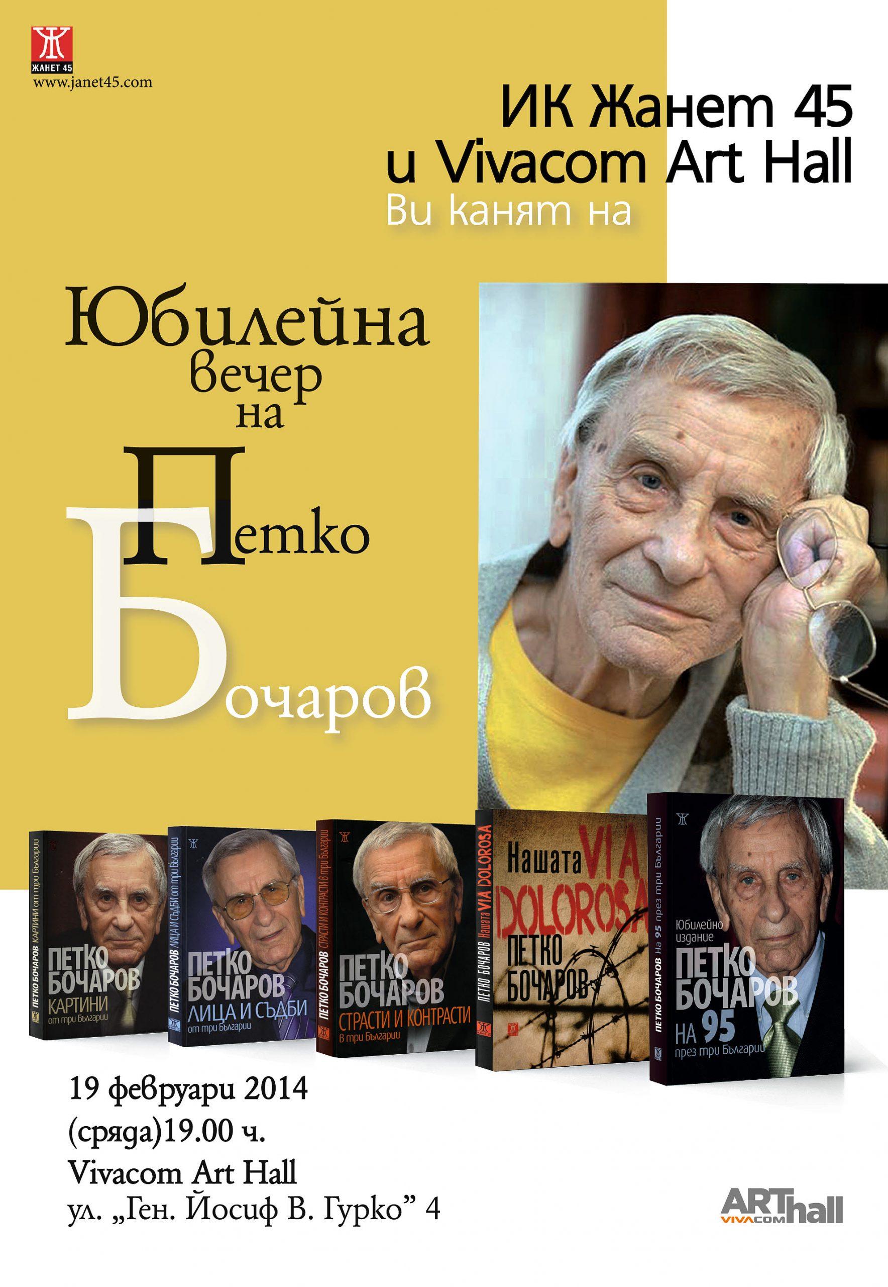 Петко Бочаров на 95 през три Българии!