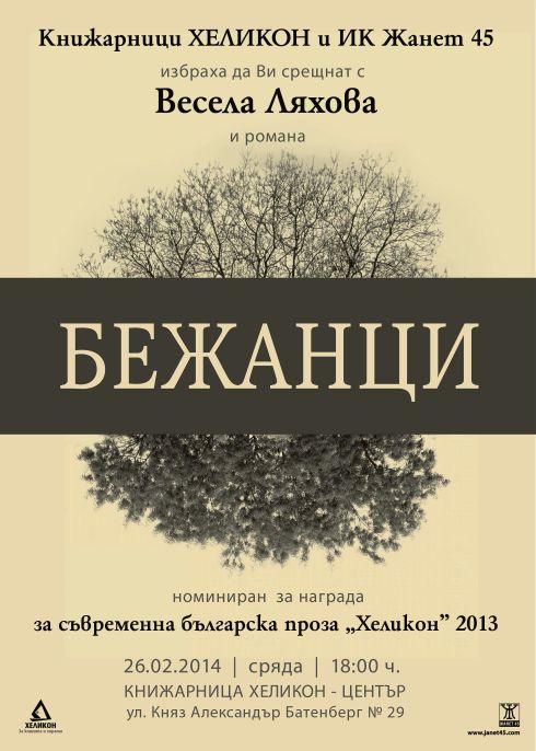 Среща разговор с Весела Ляхова в Книжарница Хеликон-Център, Пловдив
