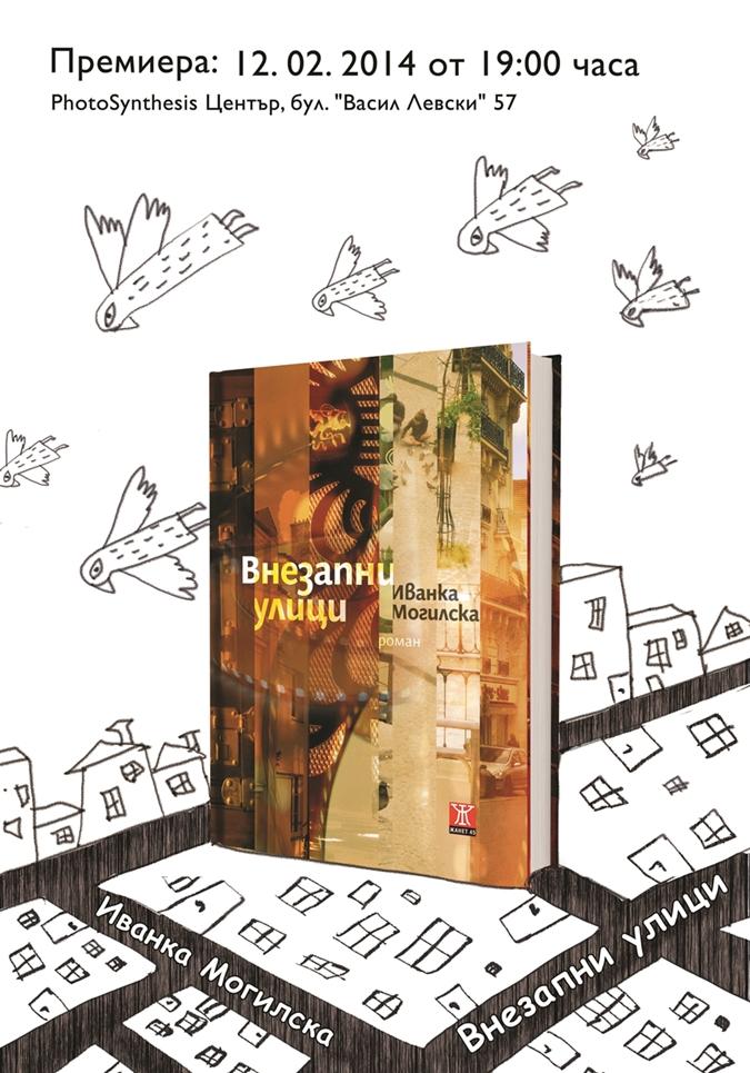 """""""Внезапни улици"""" от Иванка Могилска с премиера и пърформанс"""