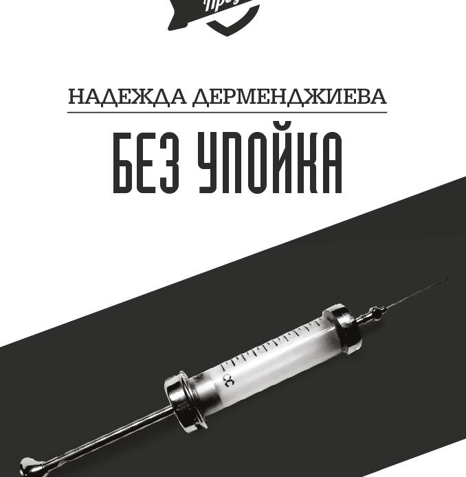 Bez upoika Nadezhda Dermendzhieva
