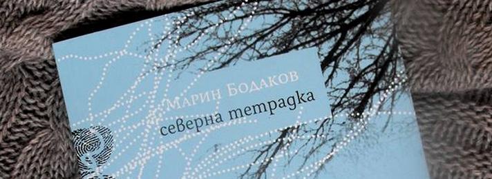 """Премиера на """"Северна тетрадка"""" от Марин Бодаков"""