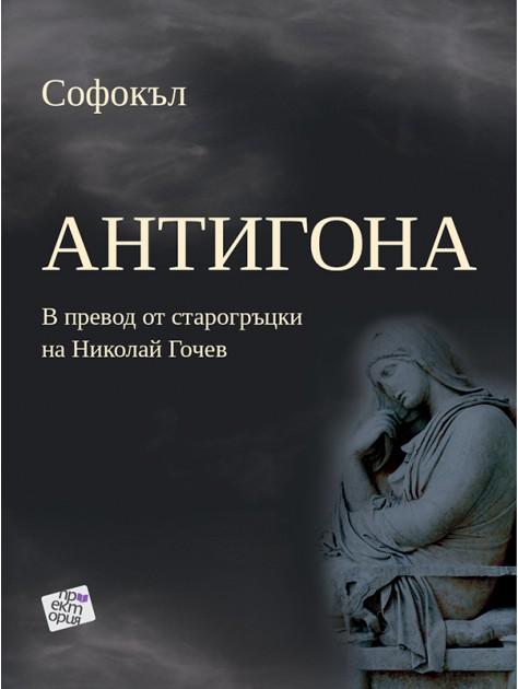 """Премиера на новия превод на """"Антигона"""" от Софокъл"""