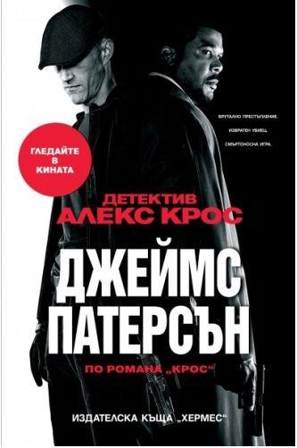 Detektiv Aleks Kros