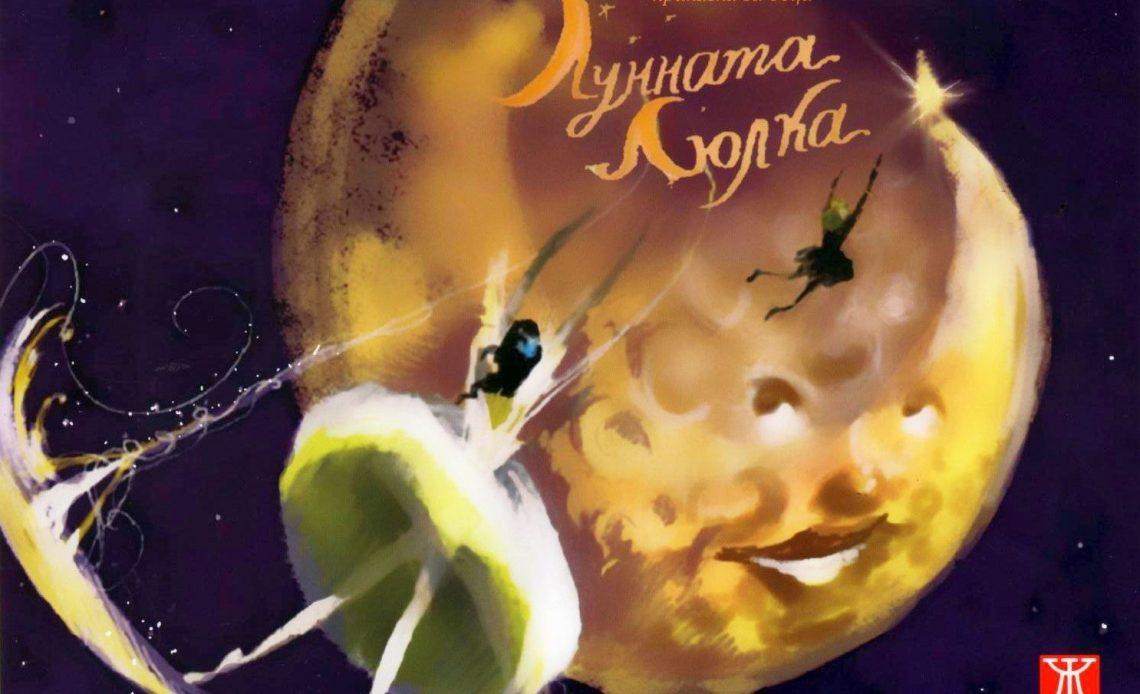 Lunnata lyulka Aneta Ducheva
