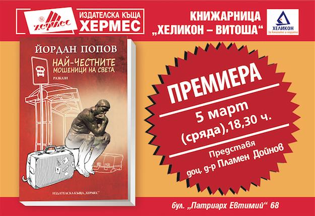 """Представяне на """"Най-честните мошеници на света"""" от Йордан Попов"""