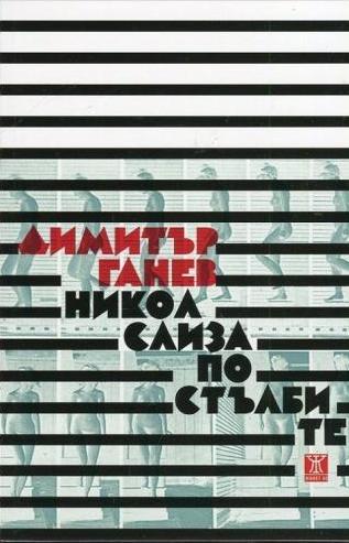 Nikol sliza po stylbite na Dimityr Ganev