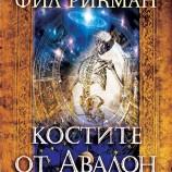 """""""Костите от Авалон"""" – перфектният исторически, криминален и мистичен роман"""