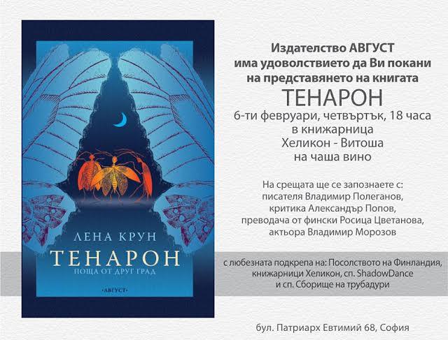 Премиера на романа Тенарон от Лена Крун