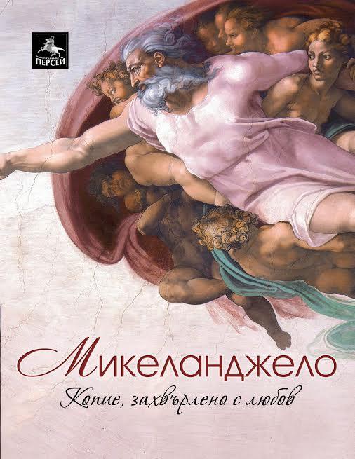 Премиера 450 години от смъртта на МИКЕЛАНДЖЕЛО