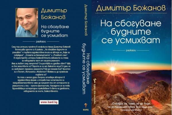 """Премиера на сборника с разкази """"На сбогуване будните се усмихват"""" от Димитър Божанов"""