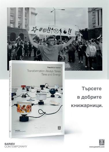 Представяне на каталога Transformation Always Takes Time And Energy на Правдолюб Иванов